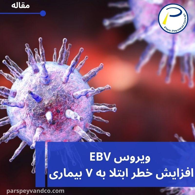 ویروس EBV