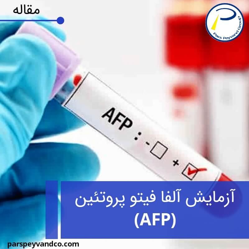 آزمایش آلفا فیتوپروتئین