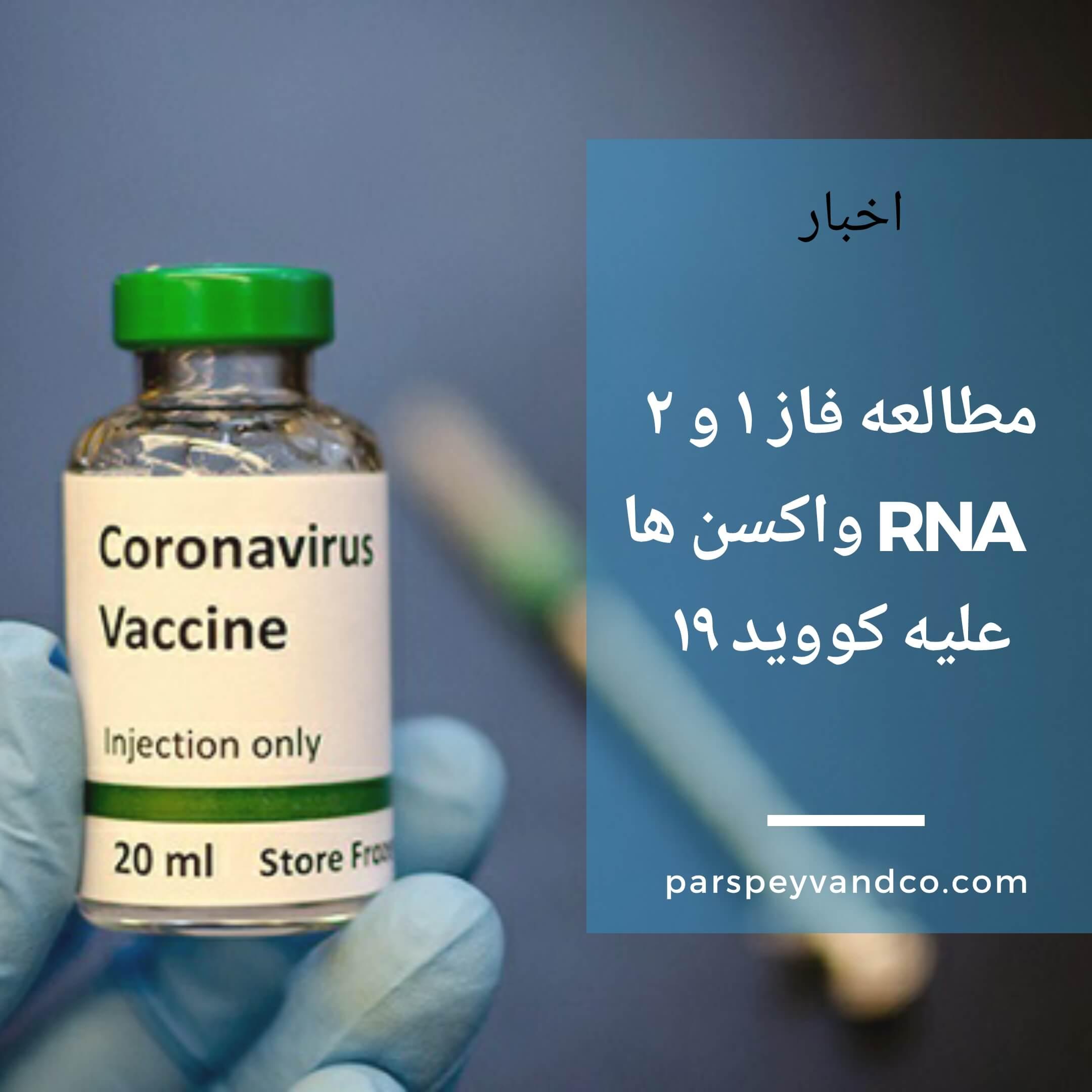 مزایای RNA واکسن
