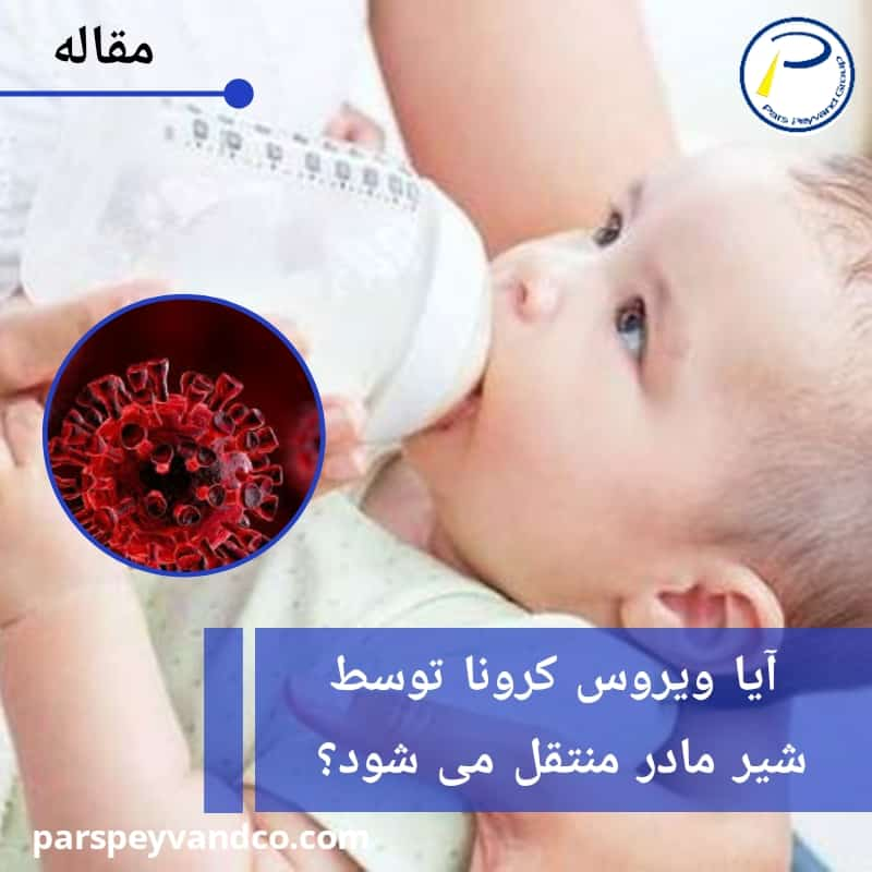 ویروس کرونا و شیر مادر