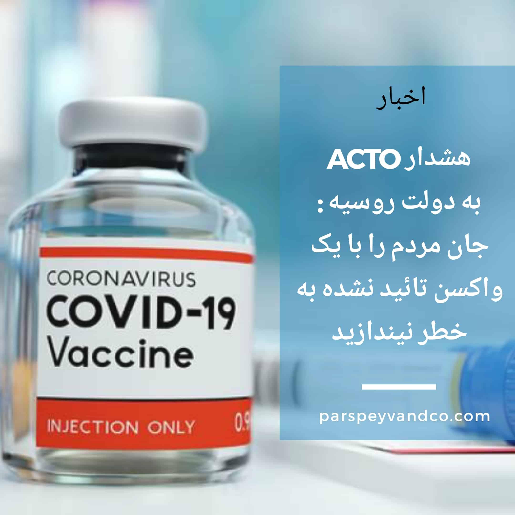 واکسن کرونا ساخت روسیه