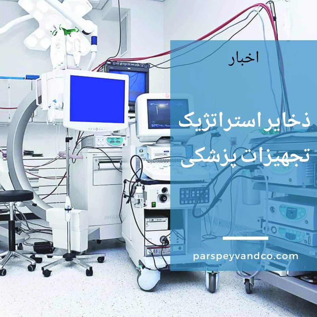 تجهیزات پزشکی اخبار
