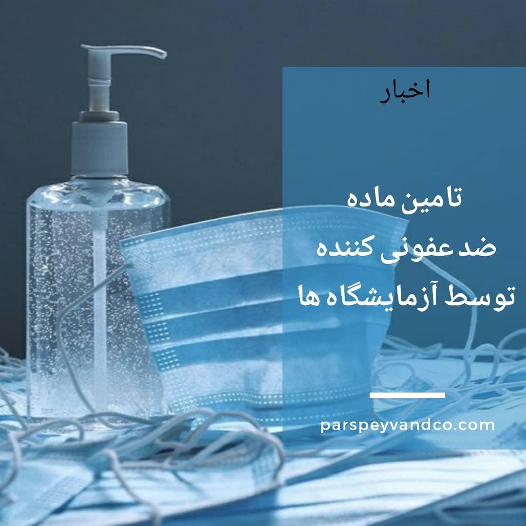 تولید ضد عفونی کننده