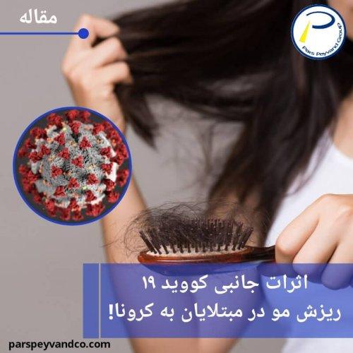 ریزش مو در کرونا