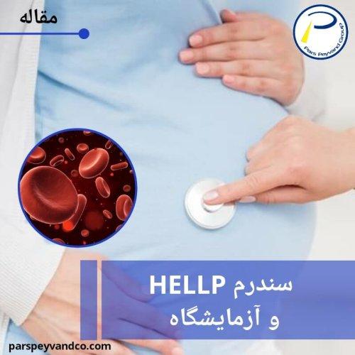 سندرم HELLP در بارداری