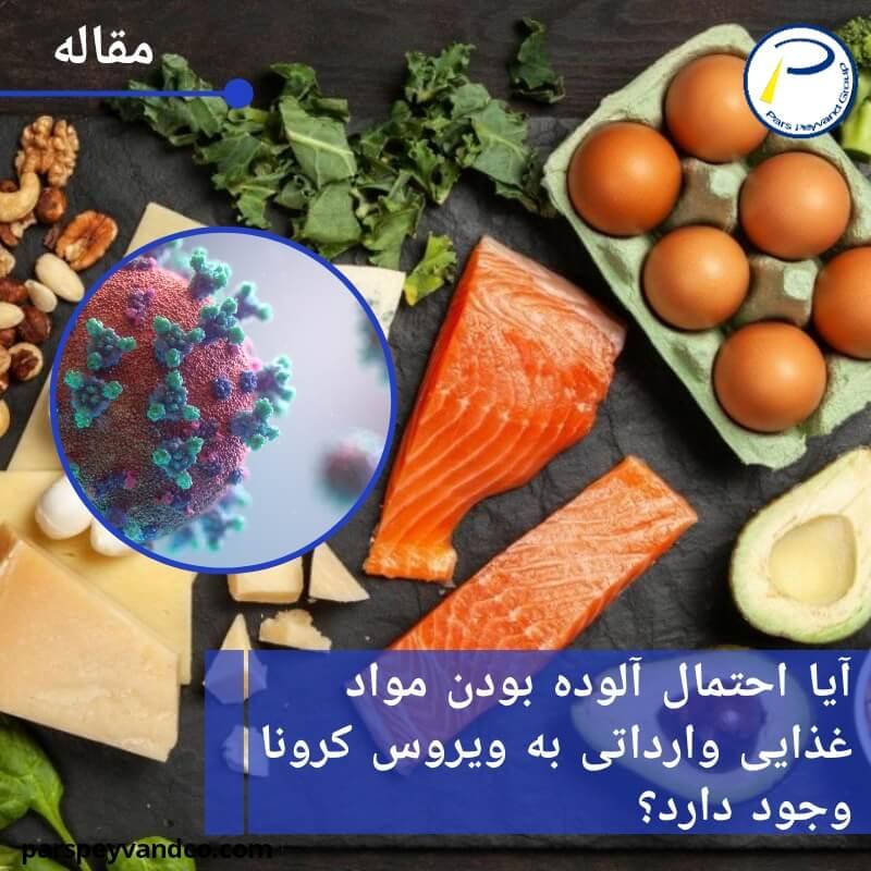 آلودگی مواد غذایی