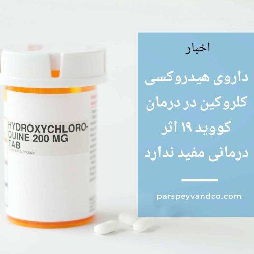 هیدروکسی کلروکین در درمان کرونا