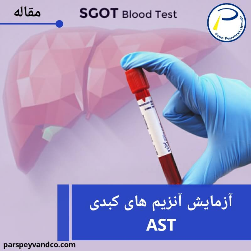 آزمایش AST-ALT