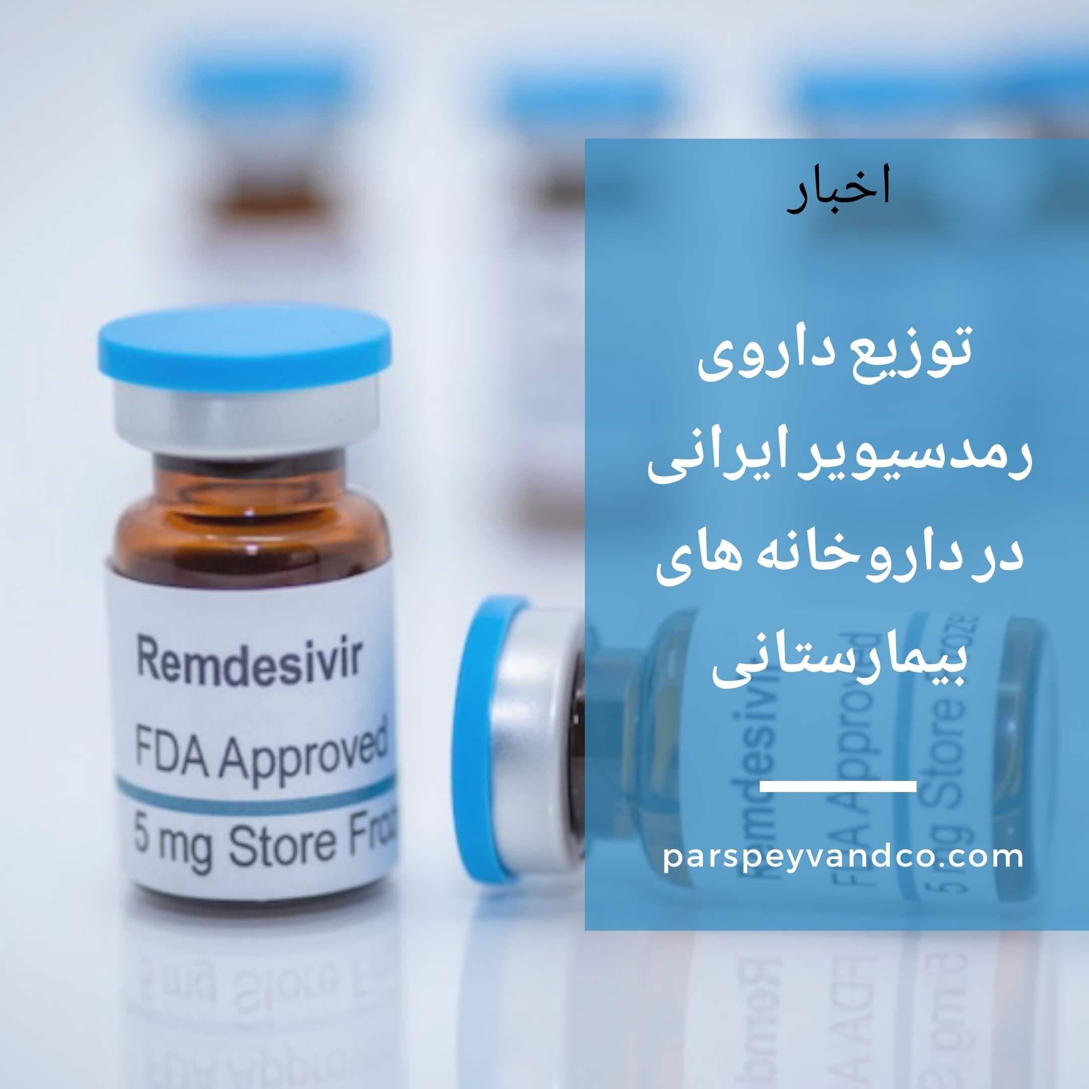 داروی رمدسیویر
