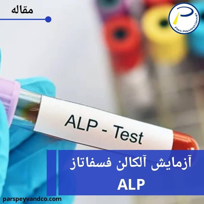 تست آلکالین فسفاتاز ALP