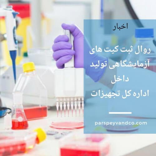 ثبت کیت آزمایشگاهی