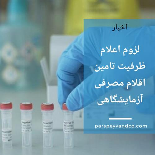 وسایل مصرفی آزمایشگاهی
