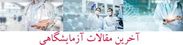مقالات آزمایشگاهی