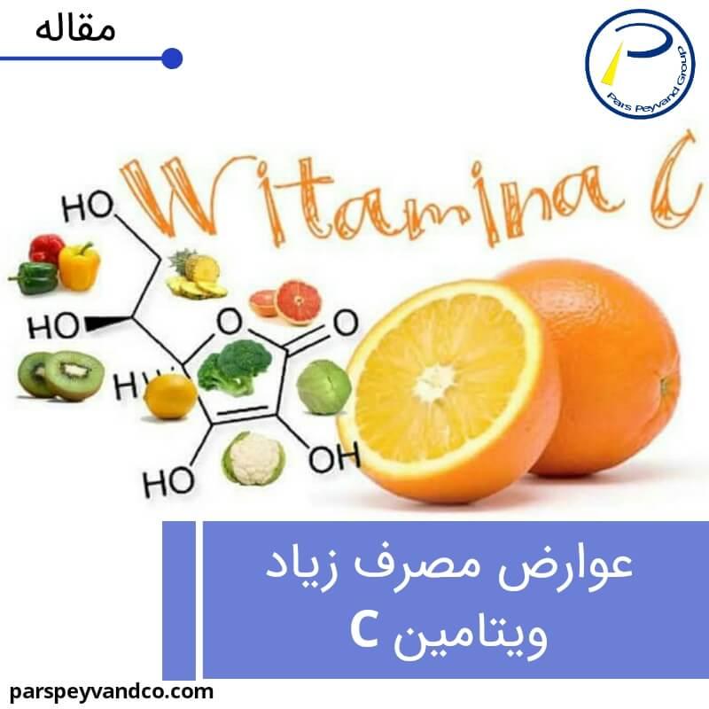 عوارض ویتامین C