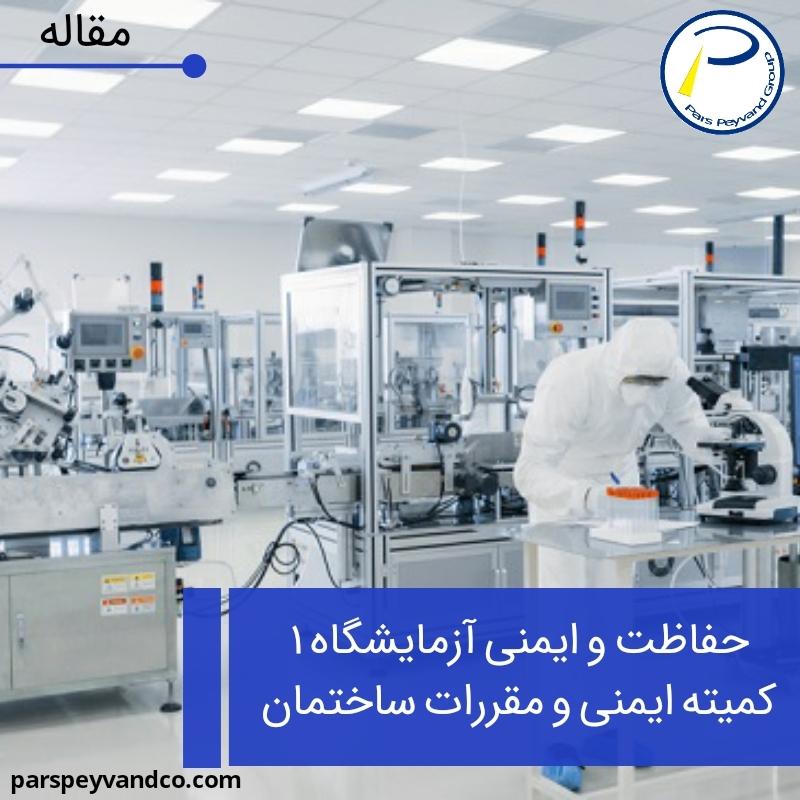 اصول ایمنی آزمایشگاه