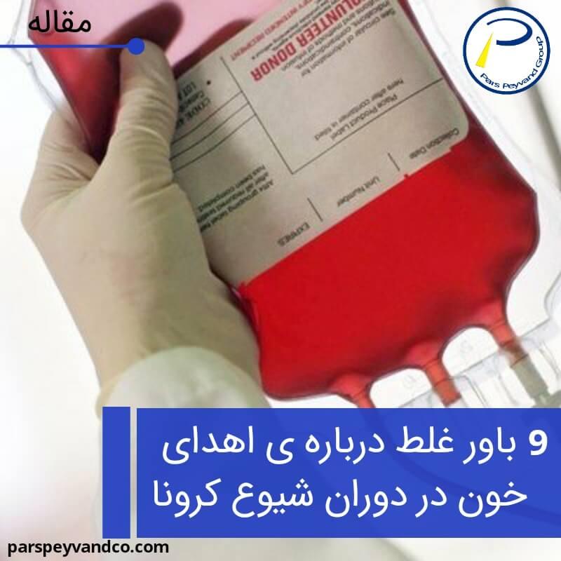 باور های غلط اهدای خون