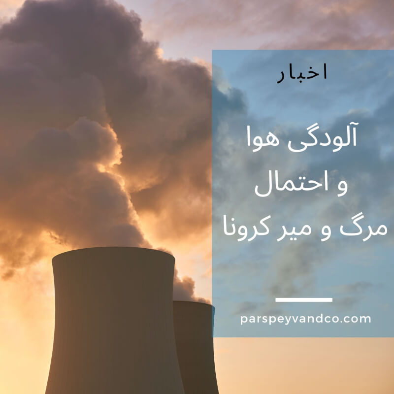 آلودگی هوا و کرونا