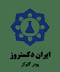 ایران دکستروز