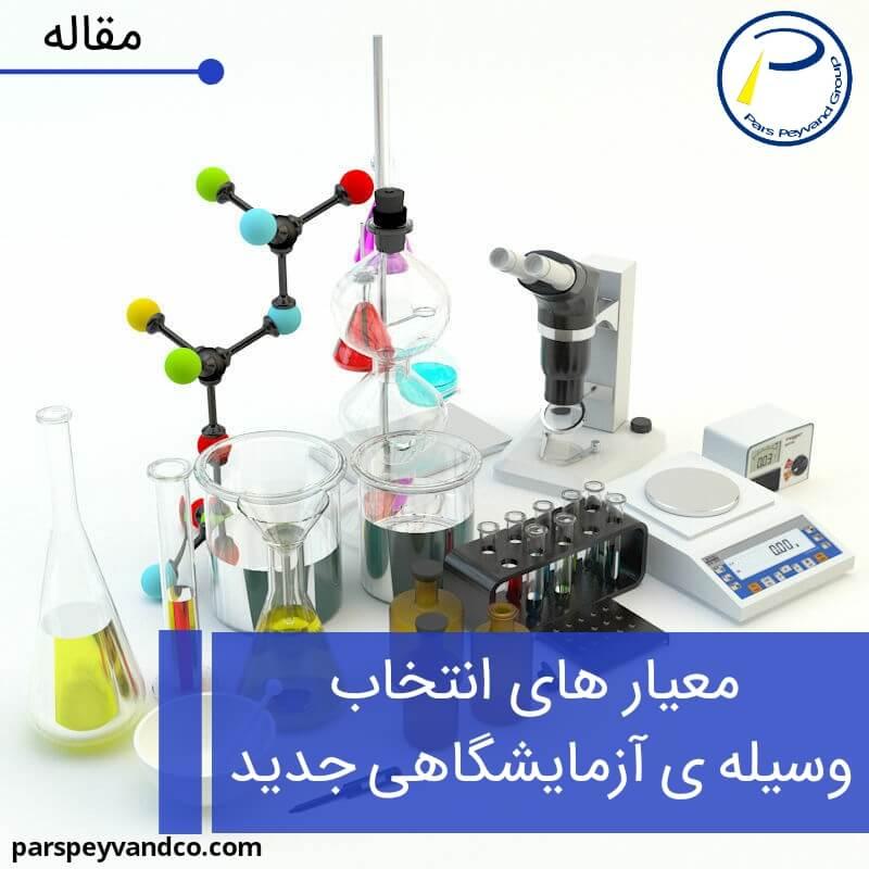 انتخاب وسیله آزمایشگاهی