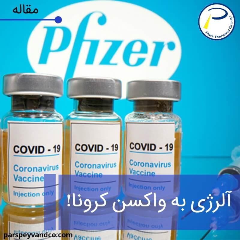 واکسن کرونا فایزر