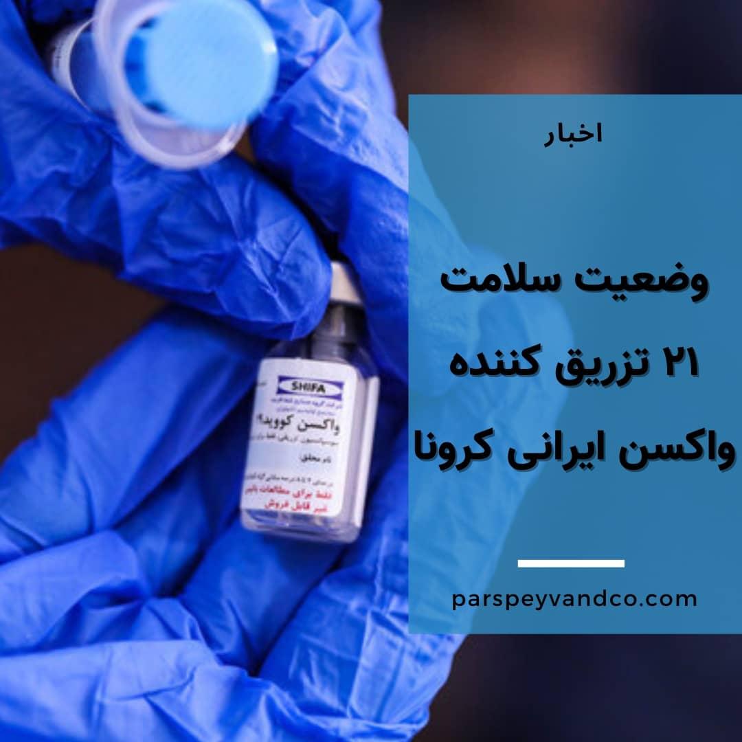 نتایج واکسن ایرانی کرونا