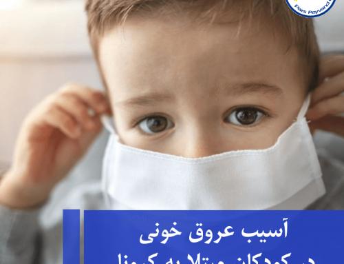 آسیب عروق خونی در کودکان مبتلا به کرونا