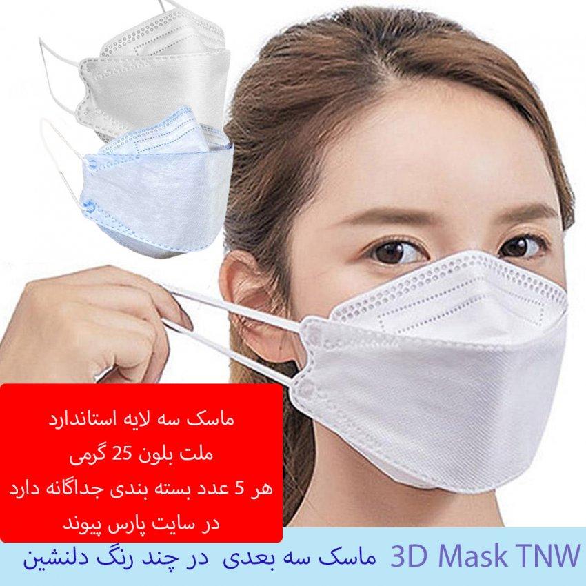ماسک سه بعدی 25TNW عددی