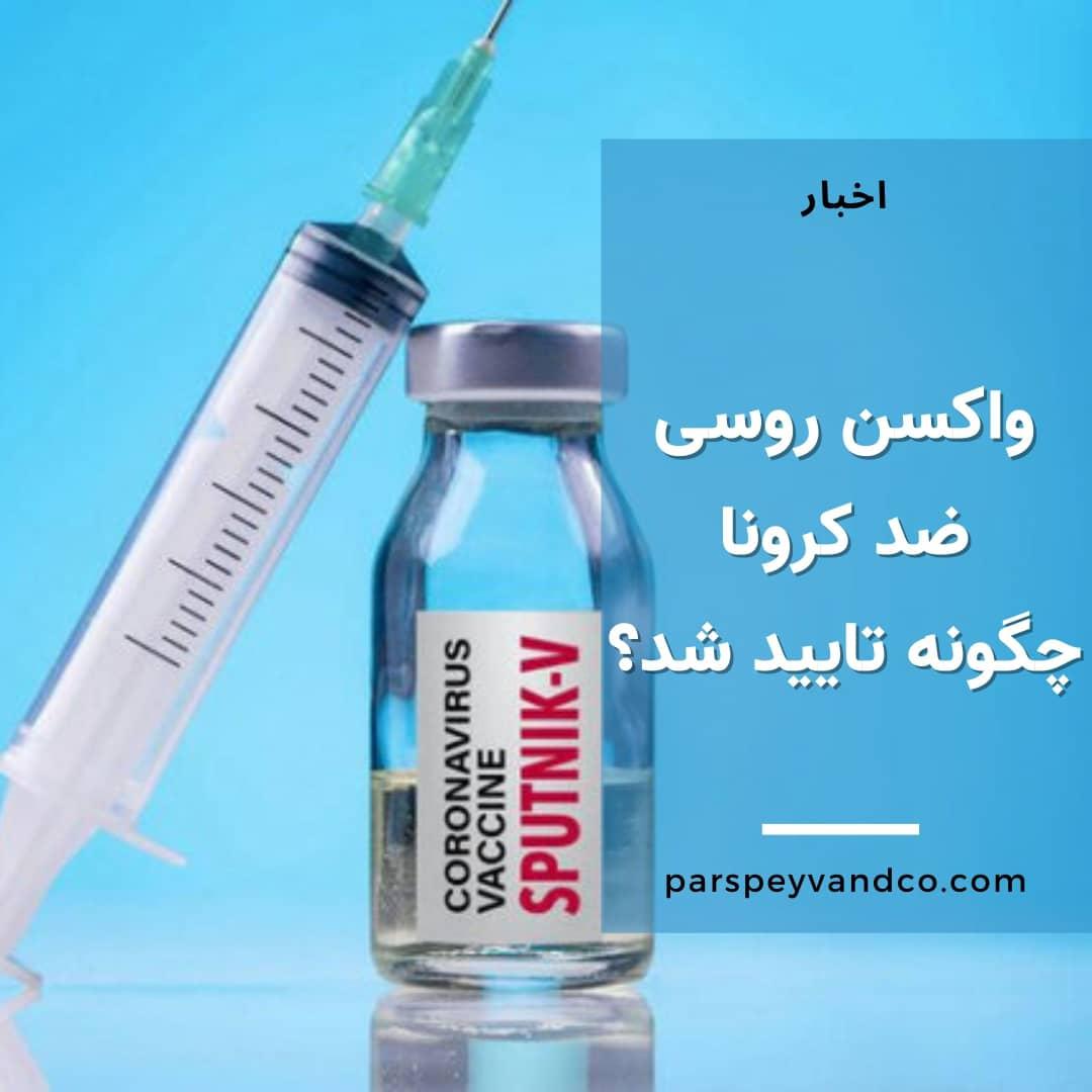 واکسن روسی ضد کرونا