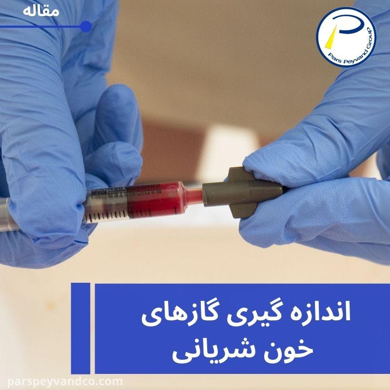 اندازه گیری گازهای خون