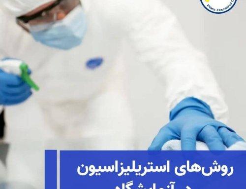 روش های استریلیزاسیون در آزمایشگاه | ایمنی محیط کار