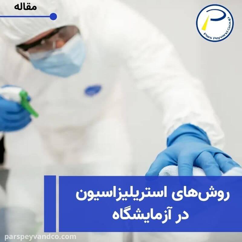 روش های استریلیزاسیون در آزمایشگاه