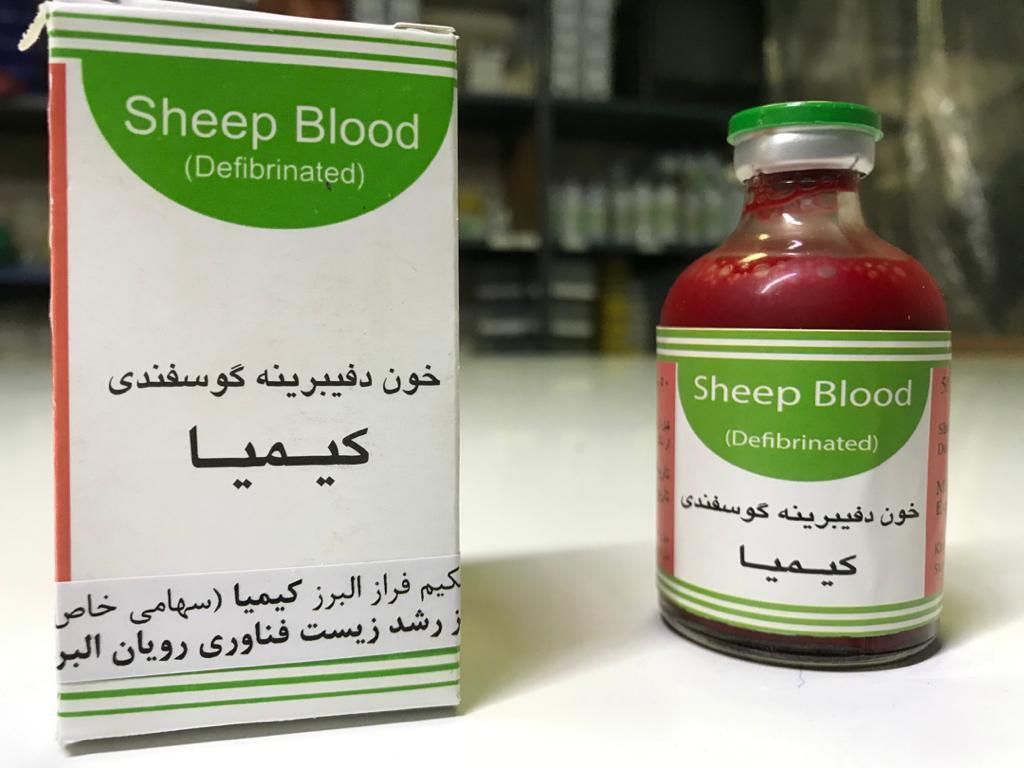 خون دفیبرینه گوسفندی کیمیا