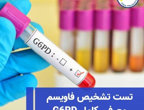 تست تشخیص فاویسم | معرفی کامل کمبود G6PD