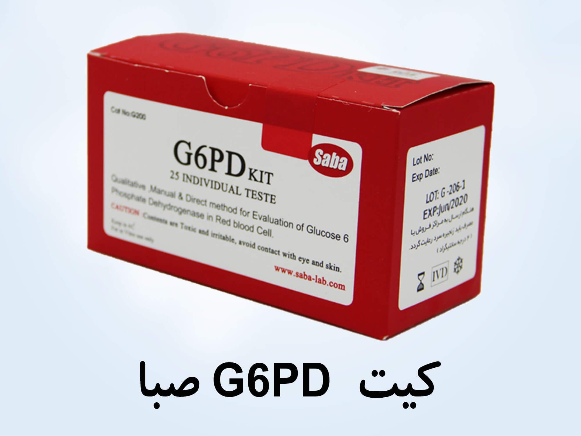 G6PDصبا