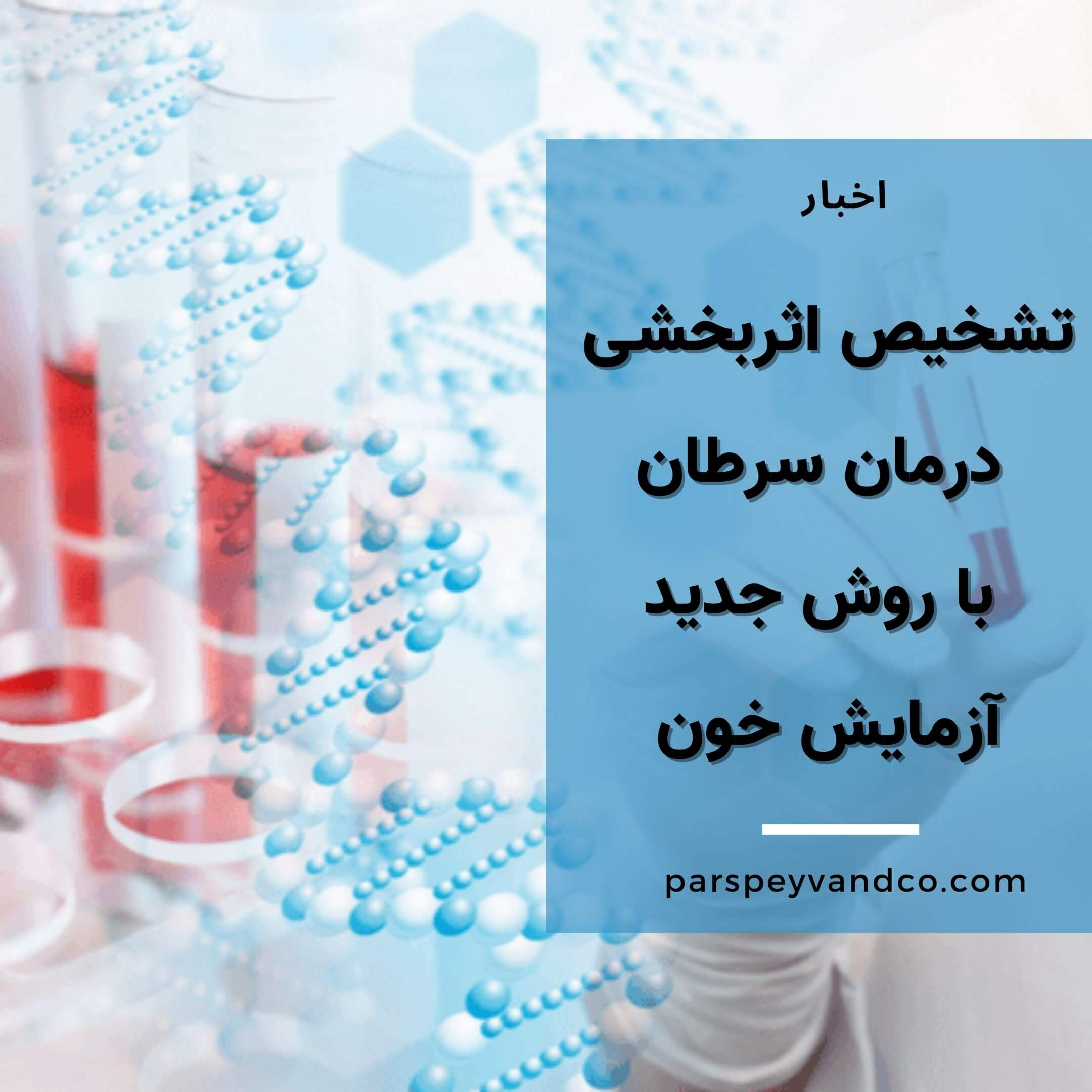 روش جدید تشخیص درمان مناسب سرطان