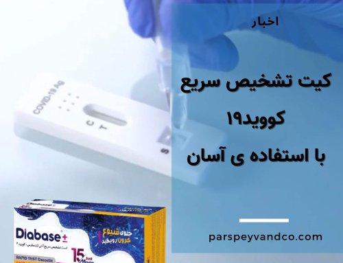 تست تشخیص سریع کووید۱۹ با استفاده ی خانگی