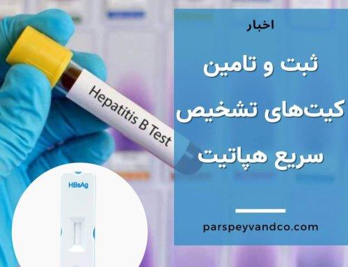 ثبت و تامین کیت های تشخیص سریع هپاتیت ویروسی C و B | تجهیزات پزشکی