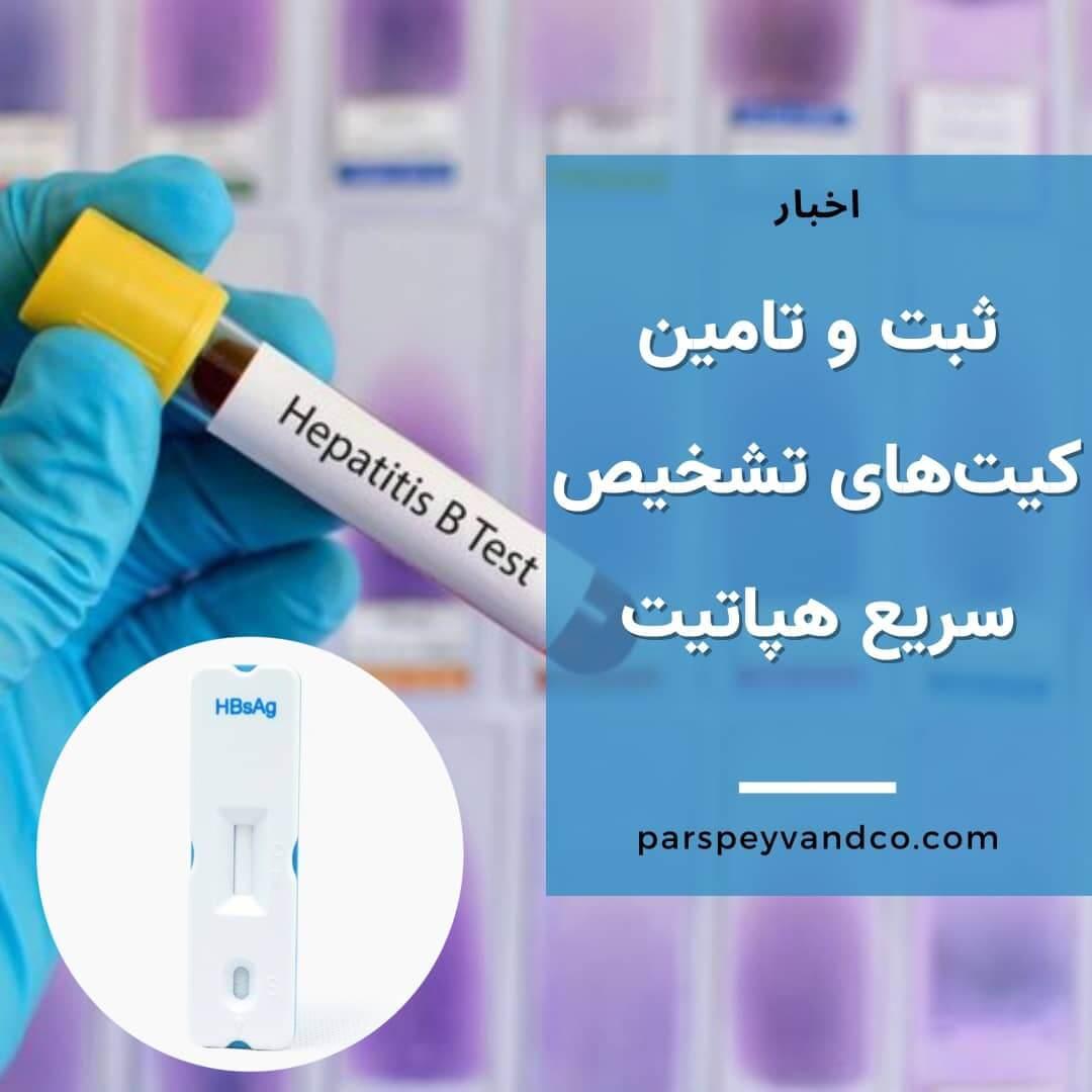 کیت های تشخیص سریع هپاتیت B , C