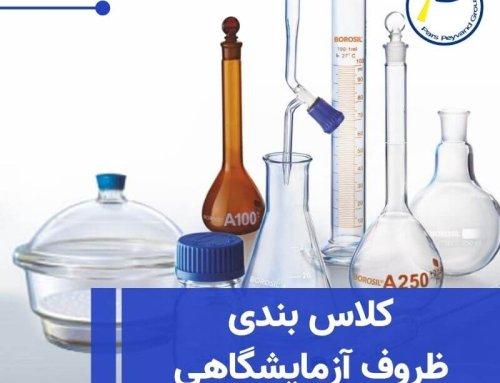 راهنمای کامل کلاس بندی ظروف آزمایشگاهی