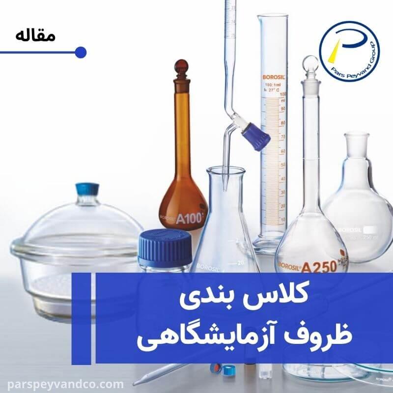 کلاس بندی ظروف آزمایشگاهی