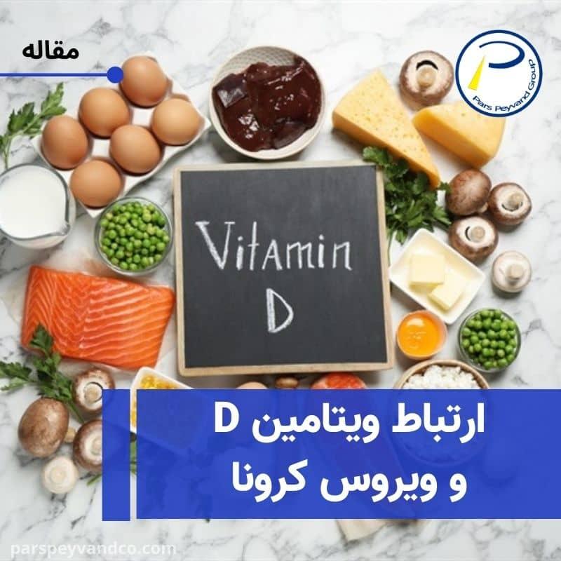 ویتامین D و ویروس کرونا