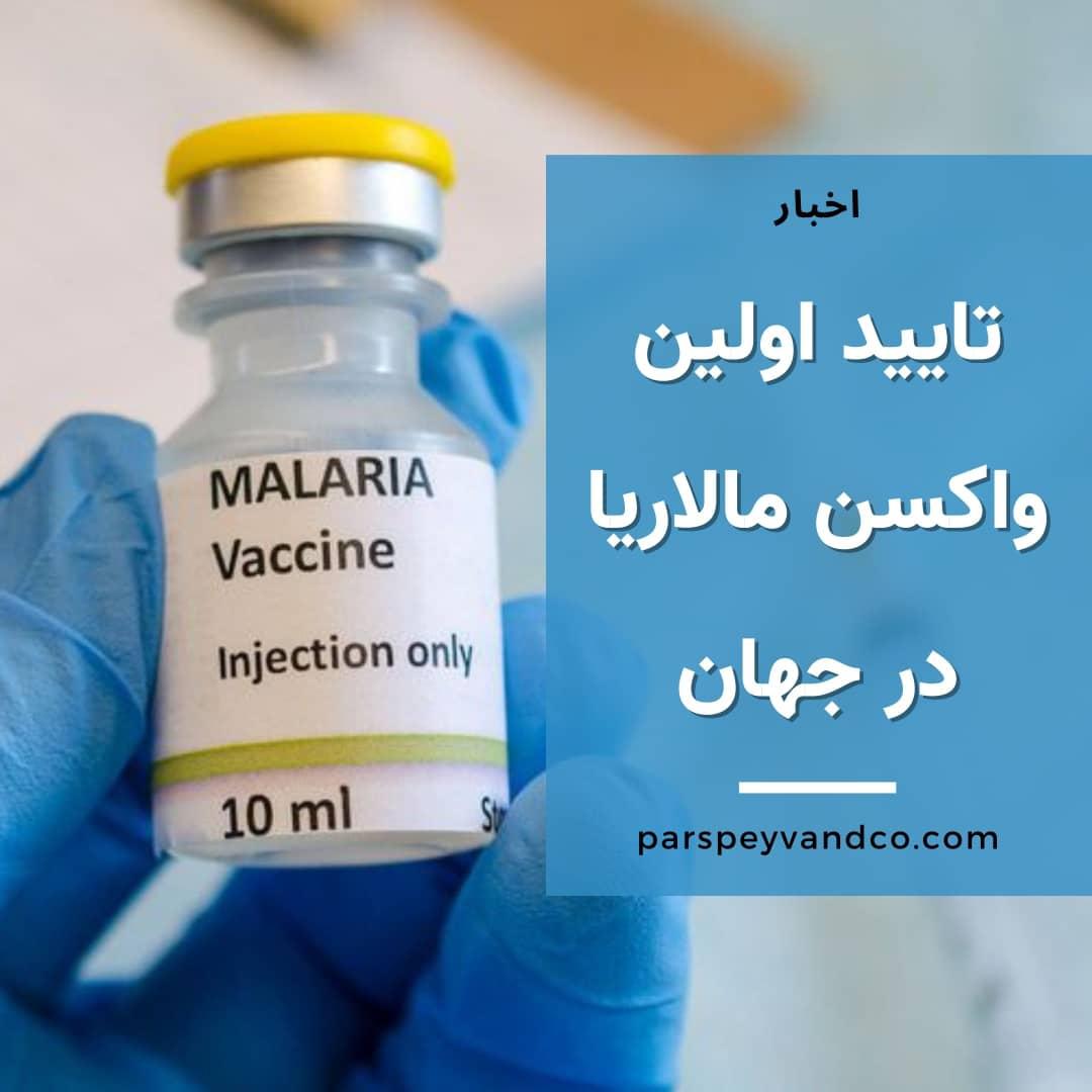 واکسن مالاریا